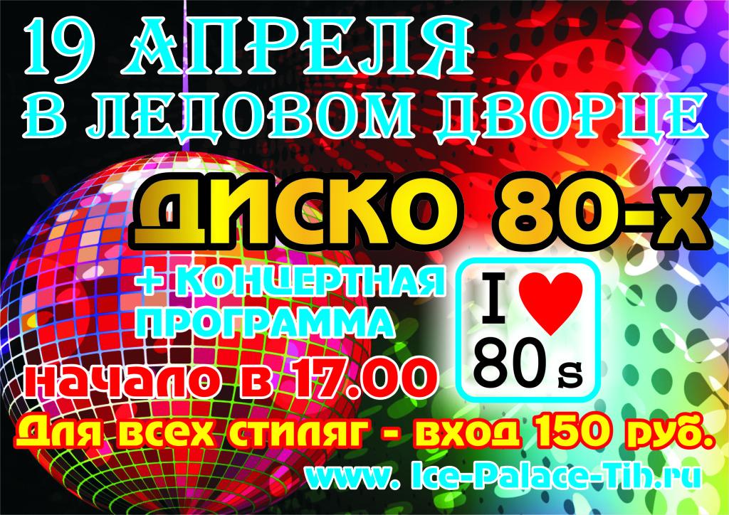 диско 80х2